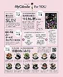 MyCalendar (マイカレンダー) 2019年 4月号 別冊付録「マイカレ暦」4~6月版付 [雑誌] 画像