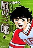 風の三郎(4) (ビッグコミックス)