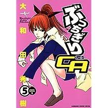 ぶっちぎりCA(5) (カドカワデジタルコミックス)