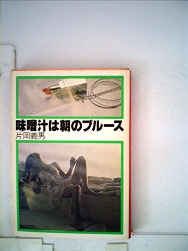 味噌汁は朝のブルース (1980年) (角川文庫)の詳細を見る