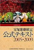 宝塚歌劇検定 公式テキスト2005~2009