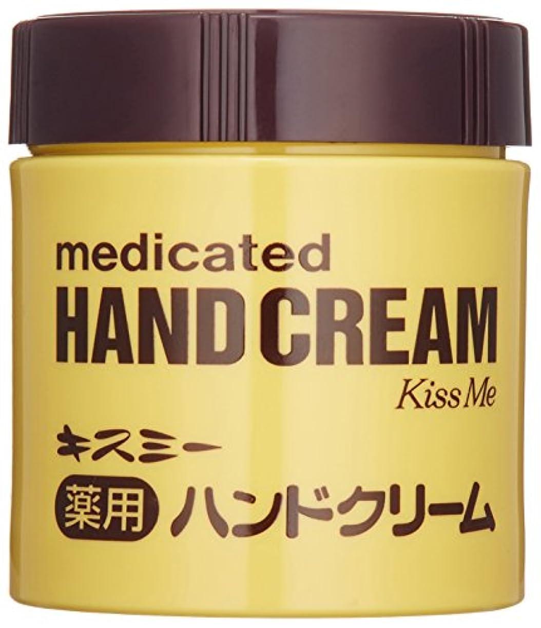 ゆり辛なびっくりキスミー薬用ハンドクリーム 75g ボトル