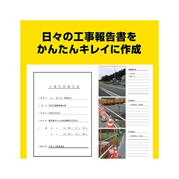 工事写真台帳5 3ライセンス版の紹介画像2