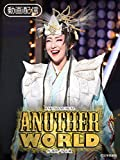 ANOTHER WORLD ('18年星組・東京・千秋楽)