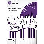 バンドスコアピースBP1639 ロストワンの号哭 / Neru feat.鏡音リン (BAND SCORE PIECE)