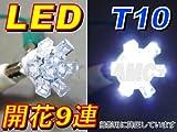 AMC 拡散開花型LEDバルブ9連4個入り、T10ウェッジ、白