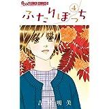 【コミック】ふたりぼっち(全4巻)