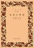 東邦の理想 (岩波文庫)