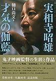 実相寺昭雄 才気の伽藍 (叢書・20世紀の芸術と文学)