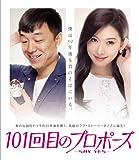 101回目のプロポーズ~SAY YES~[Blu-ray/ブルーレイ]