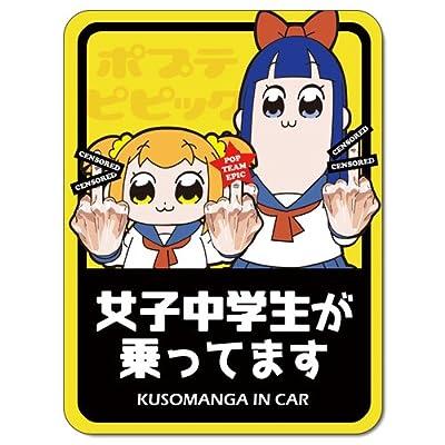 マグネットステッカー 【ポプテピピック/女子中学生が乗ってます/ポプ子/ピピ美】005