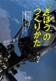 「きぼう」のつくりかた: 国際宇宙ステーションのプロジェクトマネジメント