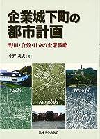 企業城下町の都市計画―野田・倉敷・日立の企業戦略