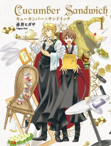 キューカンバー×サンドイッチ 1 (YA!コミックス)の詳細を見る