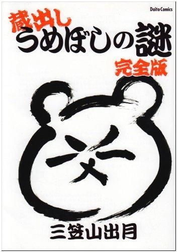 蔵出しうめぼしの謎完全版 (ダイトコミックス)の詳細を見る