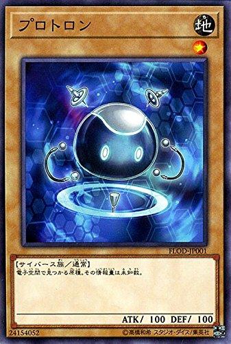 プロトロン ノーマル 遊戯王 フレイムズ・オブ・デストラクション flod-jp001