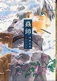 蟲師 愛蔵版(2) (KCデラックス アフタヌーン)