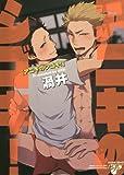 アニキのシゴキ! (ジュネットコミックス ピアスシリーズ)