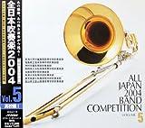 第52回全日本吹奏楽コンクール全国大会ライブ録音盤 Vol.5:高校編I