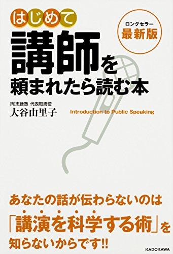 最新版 はじめて講師を頼まれたら読む本の詳細を見る