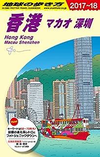 D09 地球の歩き方 香港 マカオ 深セン 2017~2018