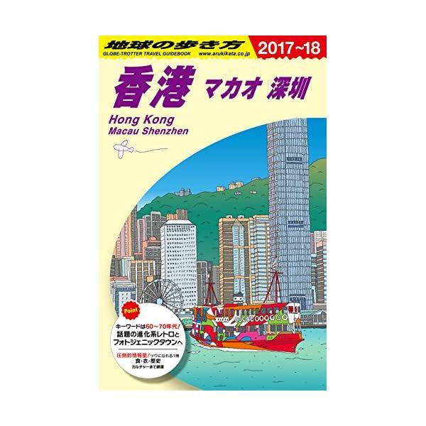 D09 地球の歩き方 香港 マカオ 深セン 20...の商品画像