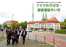 [NPO法人Rights, 小串 聡彦, 小林 庸平, 西野 偉彦]のドイツの子ども・若者参画のいま: ドイツスタディーツアー報告書
