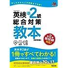 【CD付】英検準2級総合対策教本 改訂増補版 (旺文社英検書)