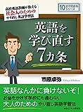 英語を学び直す7カ条 高校英語教師が教える社会人のためのやり直し英語学習法。10分で読めるシリーズ