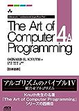 The Art of Computer Programming Volume 4A Combinatorial Algorithms Part1 日本語版 (アスキードワンゴ)