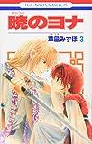 暁のヨナ 3 (花とゆめCOMICS)