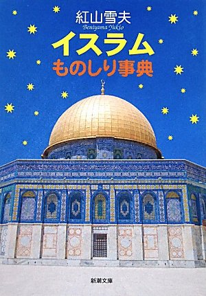 イスラムものしり事典 (新潮文庫)の詳細を見る