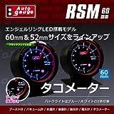 Autogauge オートゲージ 追加メーター RSMシリーズ タコメーター 60φ エンジェルリング【RMS60- タコ】