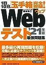 1日10分 「玉手箱」完全突破 Webテスト 最強問題集 039 21年版
