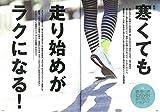 Running Style (ランニング・スタイル) 2018年 2月号 [雑誌] 画像