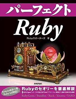 [Rubyサポーターズ]のパーフェクトRuby