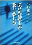 原島弁護士の愛と悲しみ (光文社文庫)