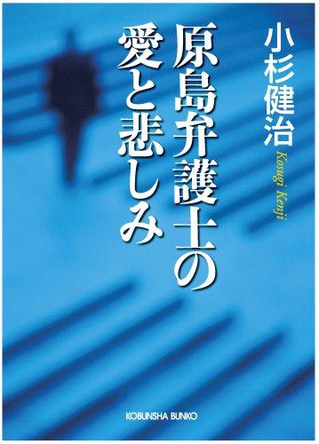 原島弁護士の愛と悲しみ (光文社文庫)の詳細を見る
