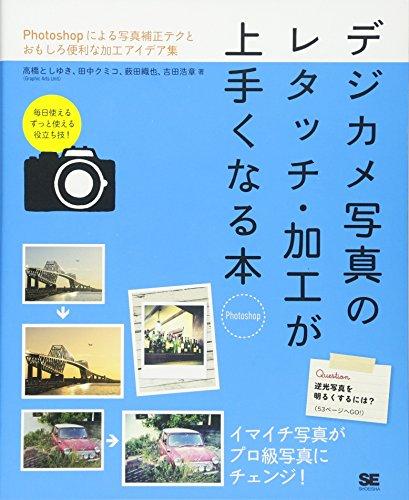 デジカメ写真のレタッチ・加工が上手くなる本[Photoshop]の詳細を見る