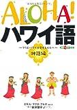 ALOHA!ハワイ語 神話編―フラとハワイを愛する人々へ (素敵なフラスタイル選書)