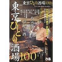 東京ひとり酒場100 (ぴあMOOK)
