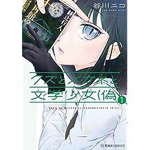 クズとメガネと文学少女(偽)(1) (星海社コミックス)