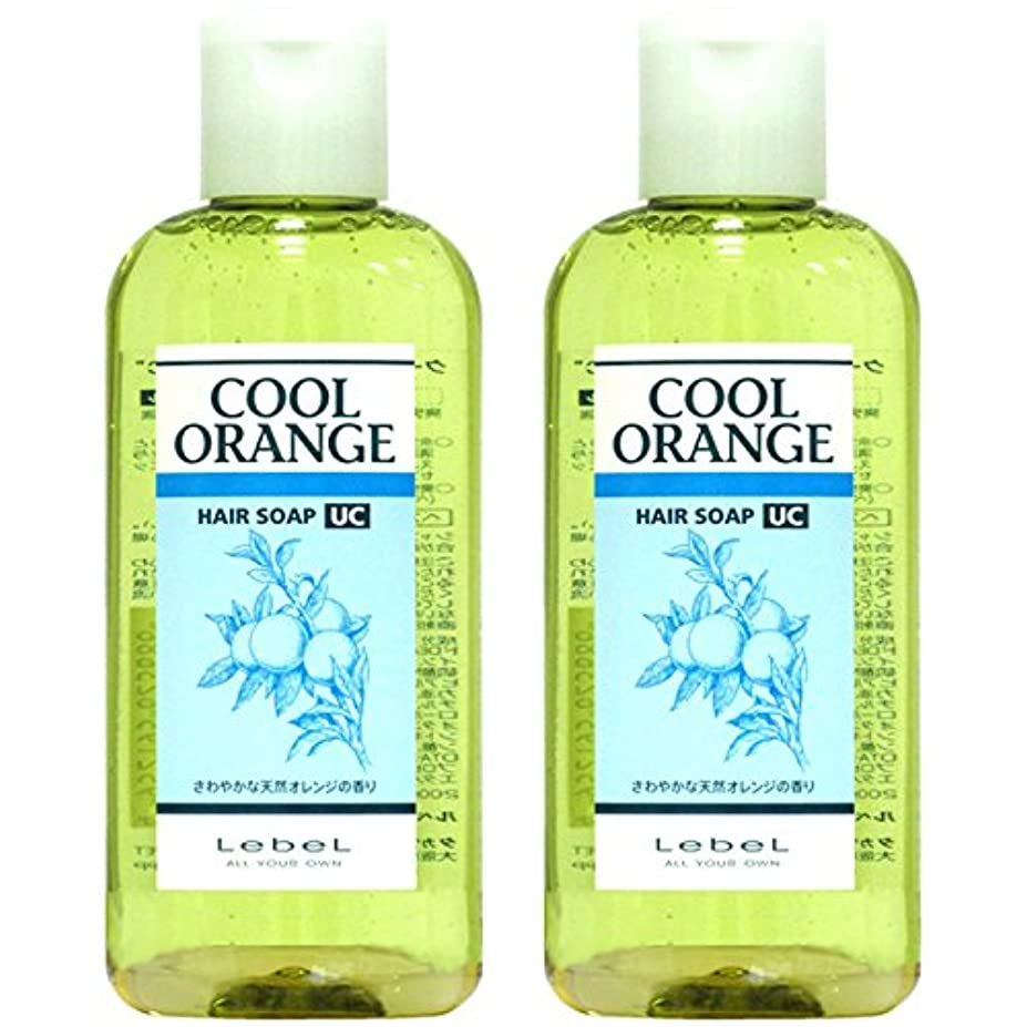ベーコンスリチンモイ魅力的ルベル クールオレンジ ヘアソープUC シャンプー 200ml ×2個セット Lebel COOL ORANGE ウルトラクールタイプ スキャルプケア