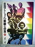 日活アクションの華麗な世界〈中〉1963-1967 (1982年)
