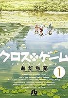 クロスゲーム 文庫版 第01巻