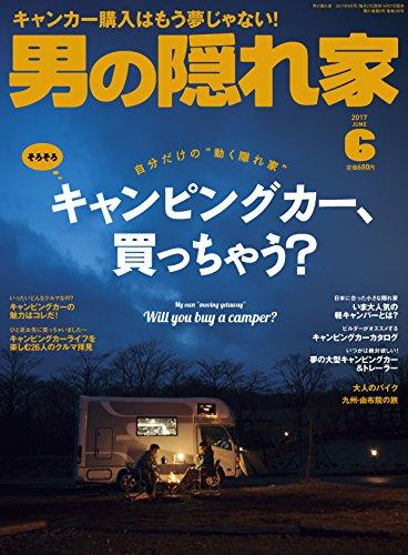 男の隠れ家 2017年6月号 (キャンピングカー、買っちゃう?)