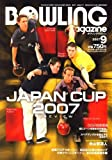 BOWLING magazine (ボウリング・マガジン) 2007年 09月号 [雑誌]