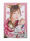 AKB48 大家志津香 2018 年賀状風ポストカード 非売品