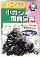 Bigman(ビッグマン) 小カシメ 両面足長PHA-022 黒