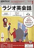 NHKラジオ ラジオ英会話 2017年 01 月号 [雑誌]